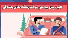 کاربرد پنل پیامکی در آموزشگاه های رانندگی