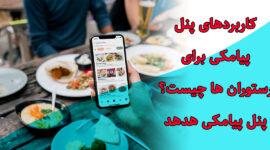 کاربردهای پنل پیامکی برای رستوران ها چیست؟