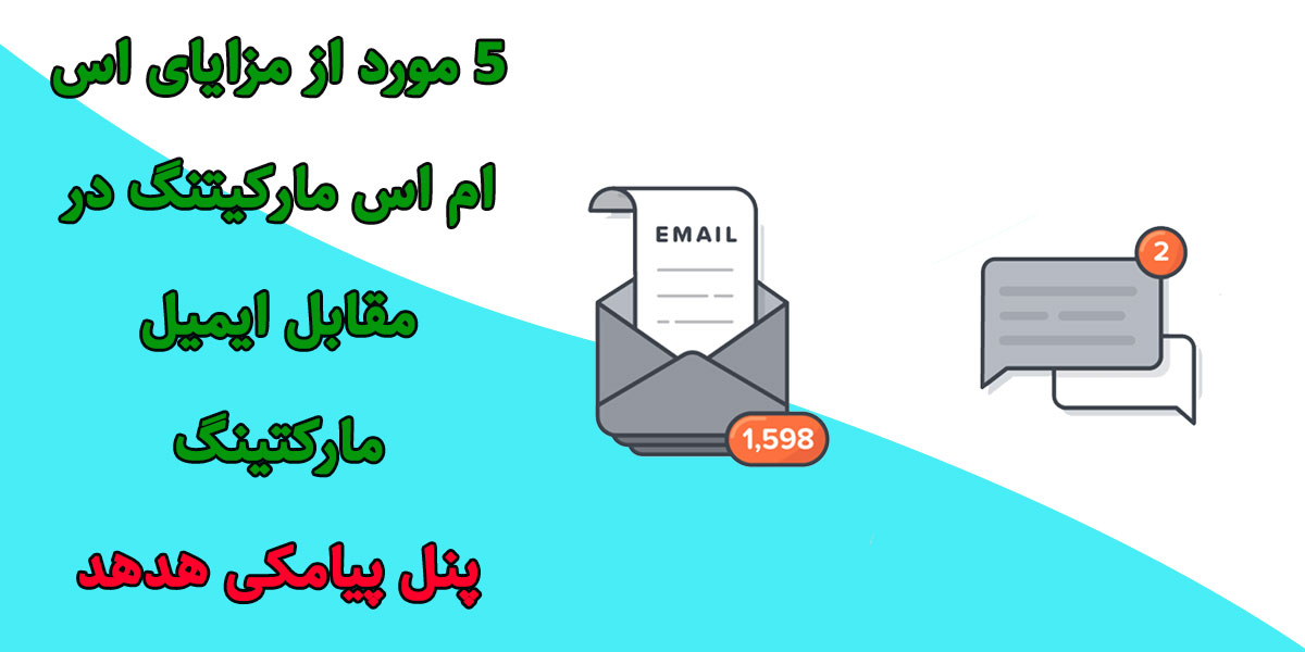 5 مزیت برتر اس ام اس در مقابل ایمیل