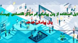 دلایل استفاده از پنل پیامکی در مراکز اقتصادی چیست؟