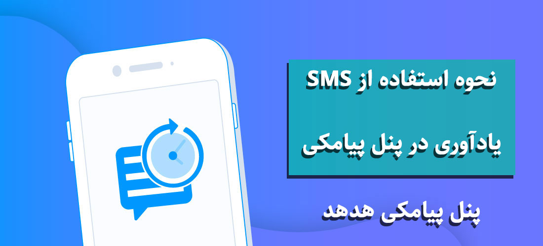 SMS یادآوری در پنل پیامکی